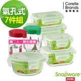 Snapware 康寧密扣 幸福時光耐熱玻璃保鮮盒5入組(加贈美國製氣密保鮮罐2入組)