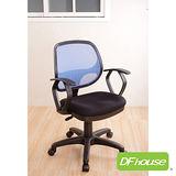 《DFhouse》科吉爾護腰網布電腦椅(三色可選)