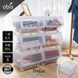 【obis】收納達人-Delia迪麗雅便利型直取式收納櫃(s號6入)