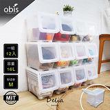 【obis】收納達人-Delia迪麗雅便利型直取式收納櫃(m號12入)