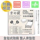 【京之寢】防蹣雙人床墊套 KM-102