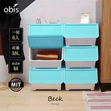 【obis】收納達人-Beck彩色前開式收納櫃M(6入/兩色可選)