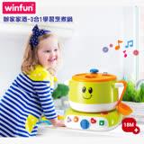 [WinFun] 3合1學習烹煮鍋 扮家家酒