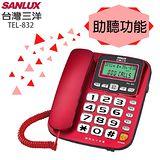 台灣三洋SANLUX助聽功能有線電話機 TEL-832