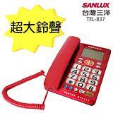 台灣三洋SANLUX聽筒增音有線電話機 TEL-837