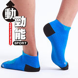 蒂巴蕾 動勁能多功能運動襪3873-3色可選(25~27cm)