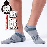 蒂巴蕾 動勁能多功能運動襪3870-3色可選(25~27cm)