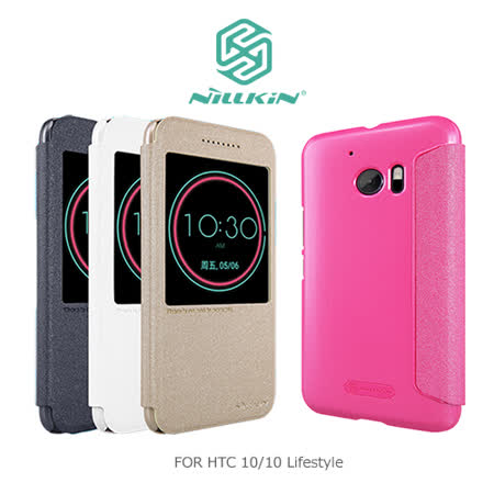 NILLKIN HTC 10/10 Lifestyle 星韵皮套 -friDay購物 x GoHappy