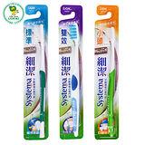 【LION日本獅王】獅王細潔系列單支 ( 標準牙刷 / 雙效牙刷 / 小頭牙刷 )