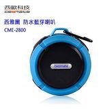 西歐科技 西雅圖防水藍芽喇叭CME-2800