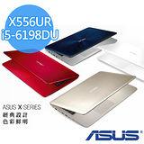 ASUS 華碩 X556UR i5-6198DU 15.6吋FHD 4G記憶體 1TB W10 NV 930MX 2G獨顯效能筆電(金/白/紅/藍色)
