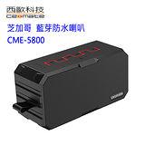 西歐科技 芝加哥防水藍芽喇叭 CME-5800