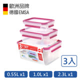 【德國EMSA】專利上蓋無縫3D保鮮盒德國原裝進口-PP材質(保固30年)淺玫紅(0.55/1.0/2.3L)超值3件組