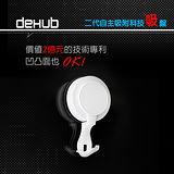DeHUB 二代超級吸盤 多用途掛鉤 (白)