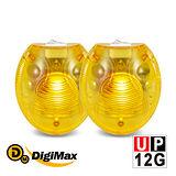 DigiMax★UP-12G 電子螢火蟲黃光驅蚊器《超值 2 入組》 [ 防 止 登 革 熱 ] [ 室 內 專 用 ]