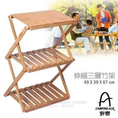 【台灣 Camping Ace】達人系列 升級版 伸縮式三層竹板置物架 帳蓬收納層架/居家戶外 ARC-109-3A