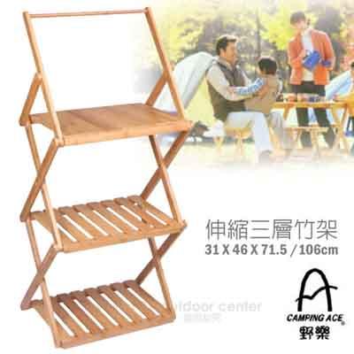 【台灣 Camping Ace】達人系列 3+1 伸縮式三層竹板置物架 帳蓬收納層架/居家戶外 ARC-109-3B
