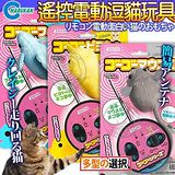 日本《Marukan》CT-330/331/332遙控電動逗貓玩具
