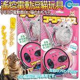 日本《Marukan》CT-266遙控電動逗貓玩具老鼠