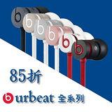 【活動限定】Beats urBeats 耳塞式耳機