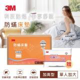 3M Filtrete防蹣床墊-中密度加高型 單人送3M枕心