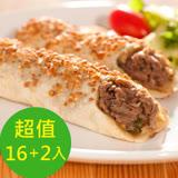 【紅龍】香濃起司肉捲16條組 (和風牛/美式雞/泡菜牛/胡椒豬; 180g-200g/條)