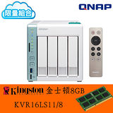 【Kingston 8GB DDR3 1600】QNAP 威聯通 TS-451A-2G 4Bay NAS
