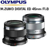 OLYMPUS M.ZUIKO DIGITAL 45mm F1.8 定焦人像攝影鏡頭 (平輸)-送 BENRO PD UV WMC 37mm 抗耀光奈米鍍膜保鏡
