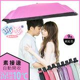獨家降溫10℃三折自動開收-素色接邊【桃紅色】SGS認證/防曬/抗UV/輕量/折傘-日本雨之戀