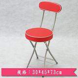 丹堤有背折疊椅-紅色