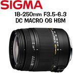 SIGMA 18-250mm F3.5-6.3 DC MACRO OS HSM (平輸) -送專業拭鏡筆