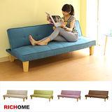 【RICHOME】凱莉沙發床-5色(買送北歐風方桌)