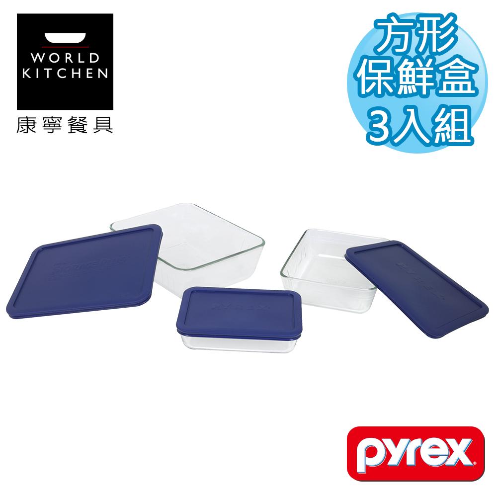 【美國康寧 Pyrex】百麗3入方型保鮮禮盒-0.9/1.5/2.7L_7251NN