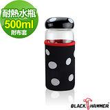 (任選) 義大利BLACK HAMMER 香菇造型耐熱玻璃水杯(含布套)500ML-黑色