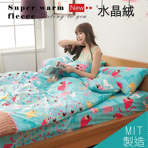 【伊柔寢飾】MIT台灣製造.水晶絨雙人床包被套四件組-貓咪派對