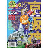京阪神攻略完全制霸2017-8/墨刻