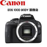 CANON EOS 100D BODY 單機身 (中文平輸)-送32G+專用鋰電池+ 強力吹球+清潔液+拭鏡布+拭鏡紙+拭鏡筆+保護貼