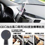韓國xenomix 送風口 CD插槽兩用 磁吸式 360度(旋轉臂桿) 手機 平板車架-MOH1000S