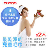 NON-NO最乾淨童巾3入/組(28*50cm)*2