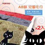 ★2件超值組★NON-NO AB紗宅貓毛巾-藍色(34*75cm)