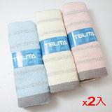 ★2件超值組★TELITA粉彩竹炭條紋毛巾3入/組(33*68cm)