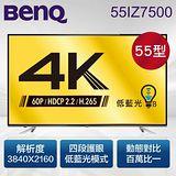 BenQ 55吋 4K Ultra HD 四段低藍光模式LED液晶顯示器 55IZ7500送康芙麗電熱毯