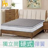 ASSARI-涼感透氣3D立體硬式獨立筒床墊(單人3尺)