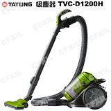 ★福利品★【大同】吸塵器 TVC-D1200H