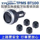 Trywin TPMS BT100 智慧型無線藍牙胎壓偵測器 胎溫監測 手機即時監控 主動警報提示