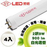 【SY 聲億科技】T8 LED 燈管 2呎 9W 白光-透管(4入)