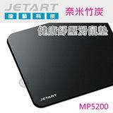 JetArt 捷藝 台灣製 奈米竹炭 健康紓壓滑鼠墊 MP5200