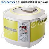 【新格】3.5L健康陶瓷萬用鍋 SRC-6077