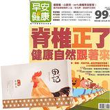 《早安健康》1年12期 贈 田記溫體鮮雞精(60g/10入)