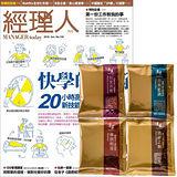 《經理人月刊》1年12期 贈 湛盧濾掛式咖啡(11克/20包)